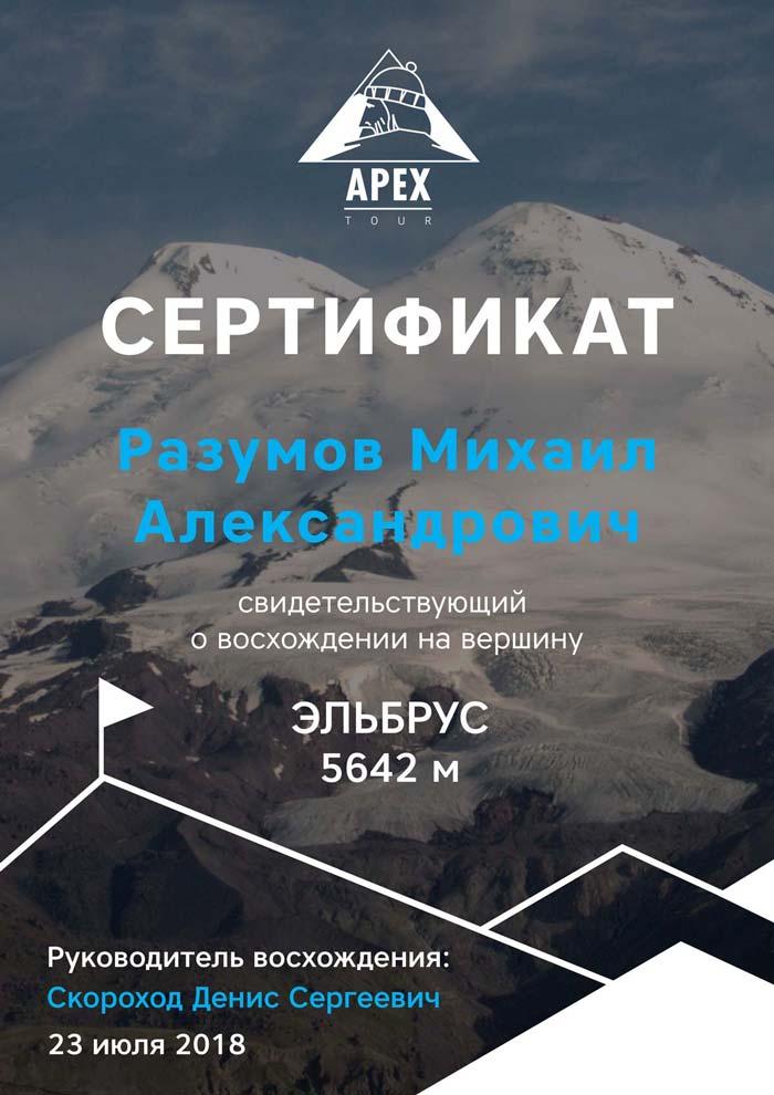 После восхождения каждый участник получает сертификат о восхождении на Эльбрус с юга
