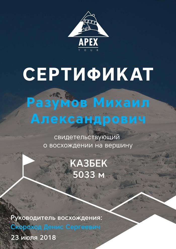 После восхождения каждый участник получает сертификат о восхождении на Казбек с севера