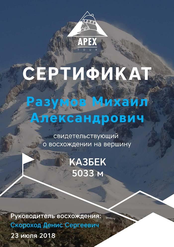 После восхождения каждый участник получает сертификат о восхождении на Казбек с юга
