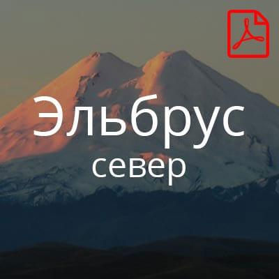 Подробный список снаряжения и описание программы восхождения на Эльбрус с севера