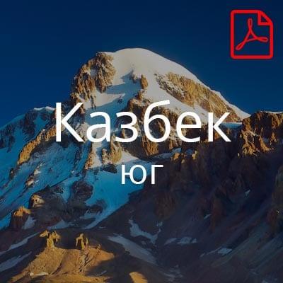 Подробный список снаряжения и описание программы восхождения на Казбек с юга