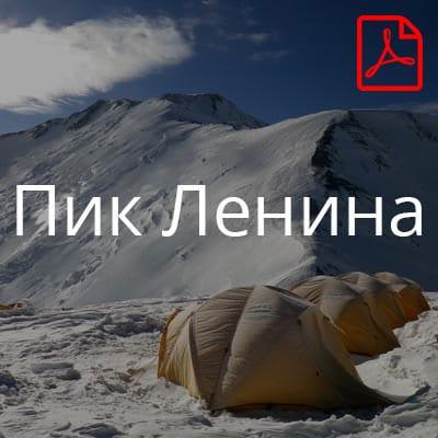 Подробный список снаряжения и описание программы восхождения на Пик Ленина