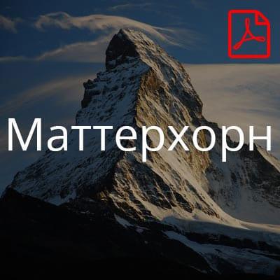 Подробный список снаряжения и описание программы восхождения на Маттерхорн