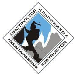 Наши гиды имеют звания инструкторов по альпинизму