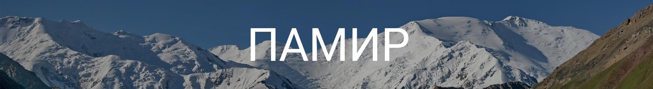Впечатления участников о восхождения на семитысячники Памира