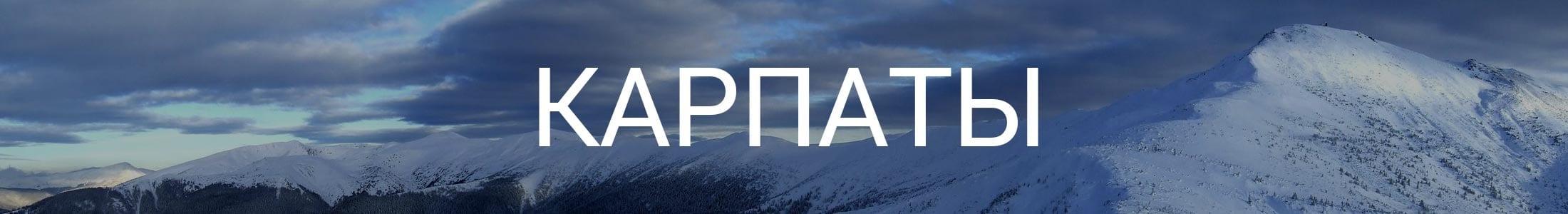 Впечатления участников о восхождениях в украинских Карпатах