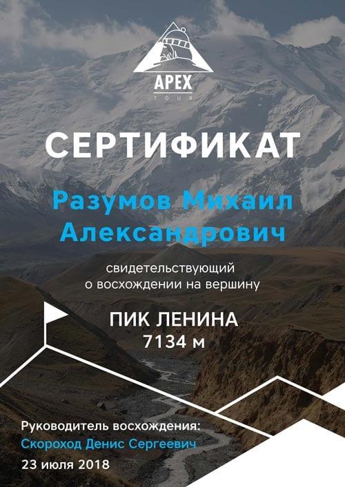 После восхождения каждый участник получает сертификат о восхождении на Пик Ленина