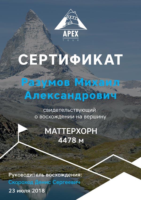 После восхождения каждый участник получает сертификат о восхождении на Маттерхорн