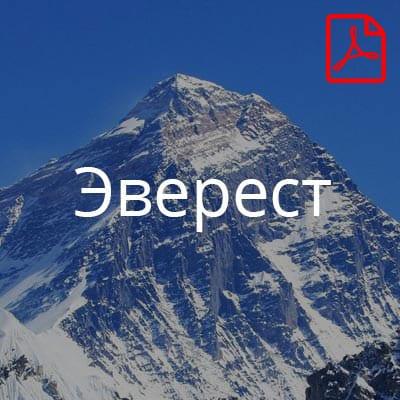 Подробный список снаряжения и описание программы трека к Эвересту