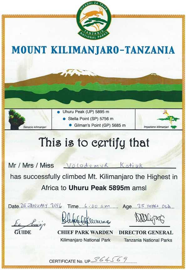 После восхождения каждый участник получает сертификат о восхождении на Килиманджаро