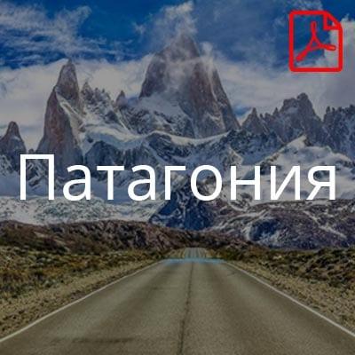 Подробный список снаряжения и описание программы для треккинга по Патагонии