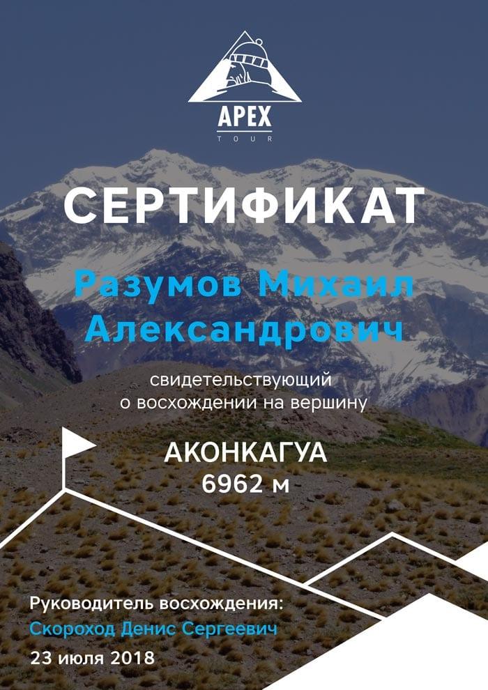 После восхождения каждый участник получает сертификат о восхождении на гору Аконкагуа