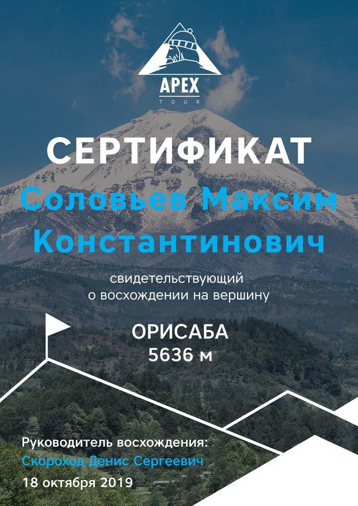 После восхождения каждый участник получает сертификат о восхождении на гору Орисаба