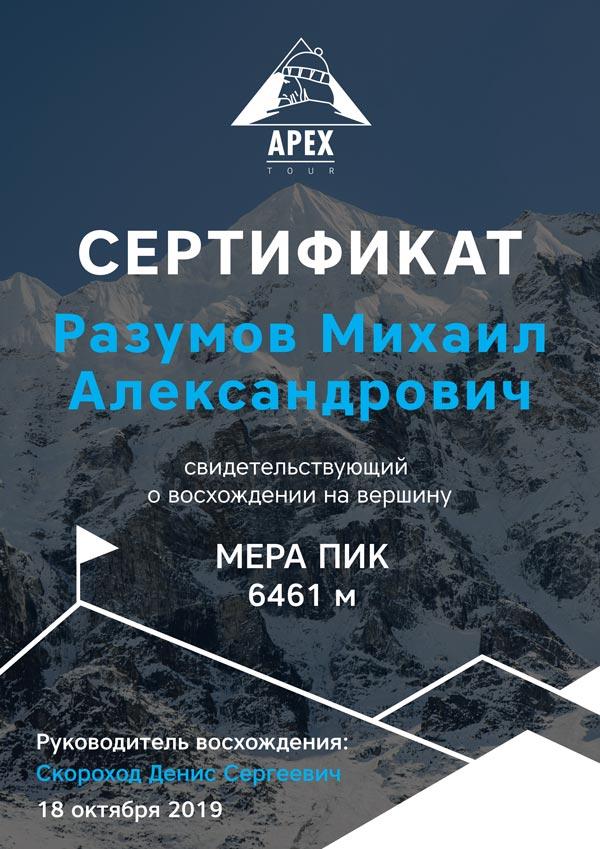 После восхождения каждый участник получает сертификат о восхождении на гору Мера Пик